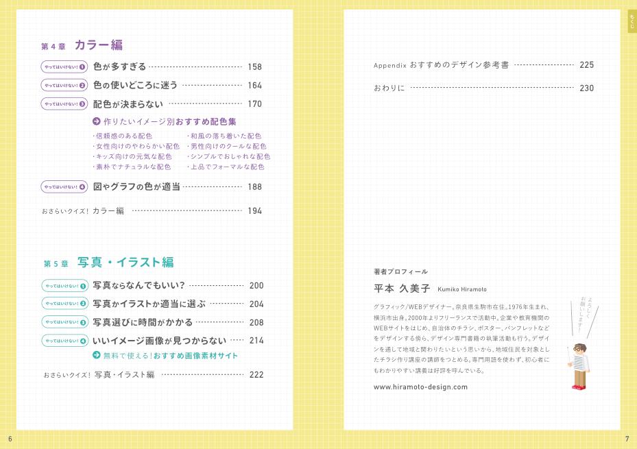 no-no-design_menu2