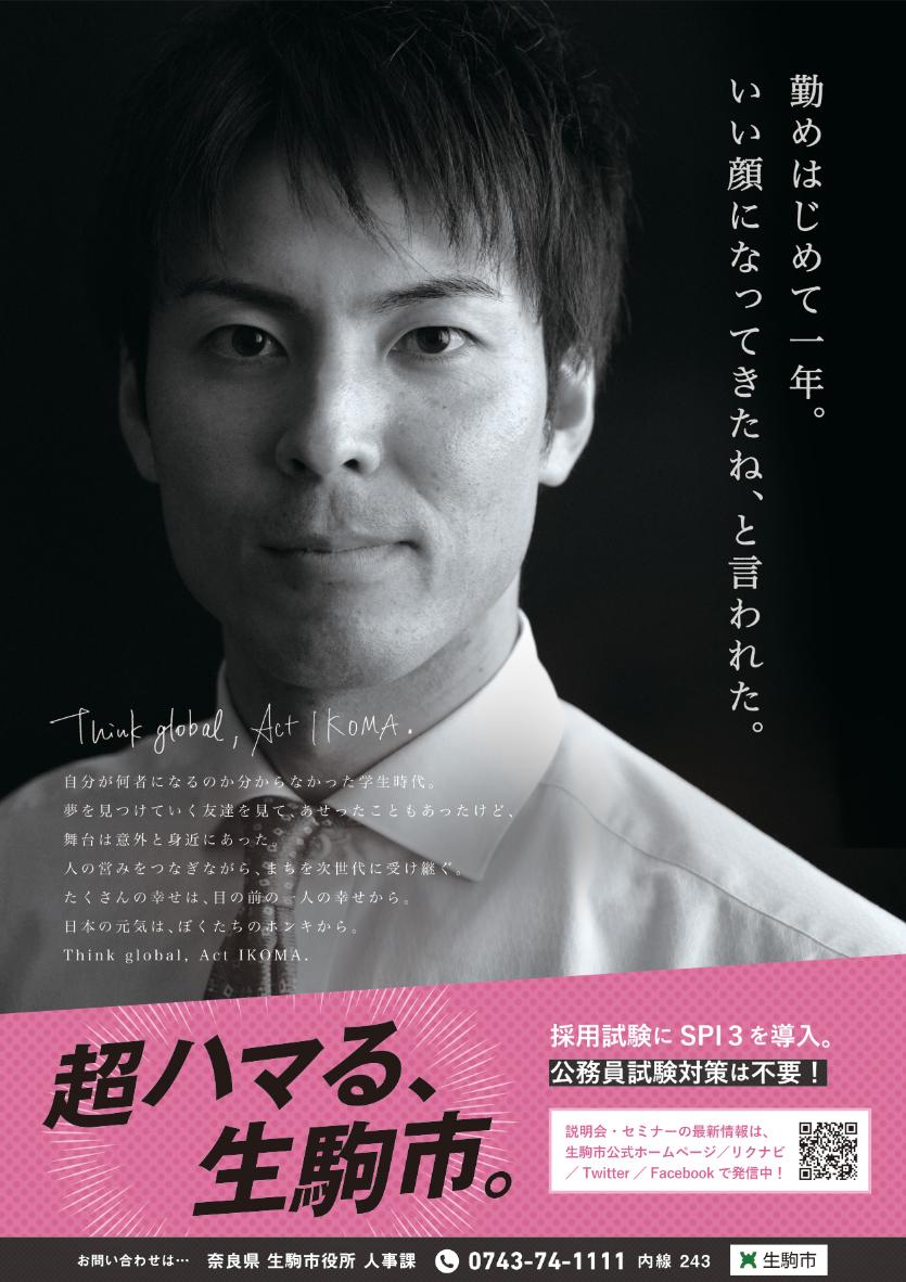 生駒市職員採用ポスター(2016)