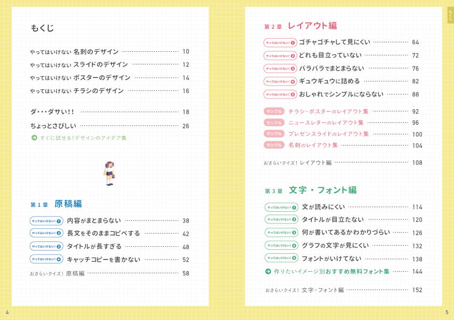 no-no-design_menu1