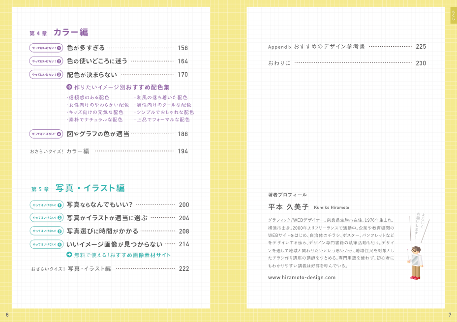 no-no-design_menu2